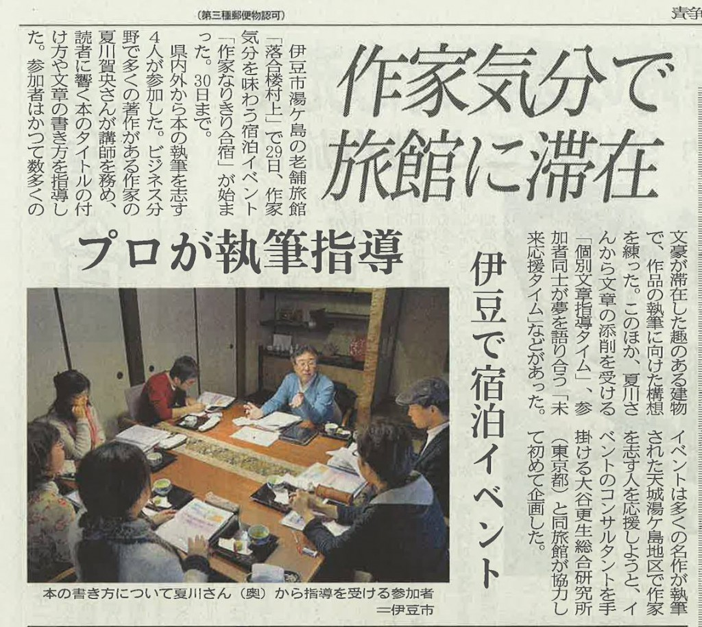 narikiri131130newspaper